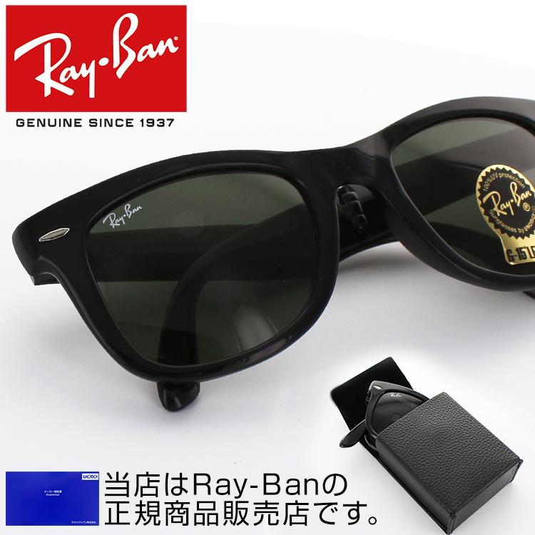 【エントリーでポイント15倍】【ランキング1位】【送料無料】【国内正規品】【メーカー保証書付】レイバン サングラス ウェイファーラー フォールディング Ray-Ban WAYFARER FOLDING CLASSIC RayBan RB4105 601 G15 折りたたみ wf5