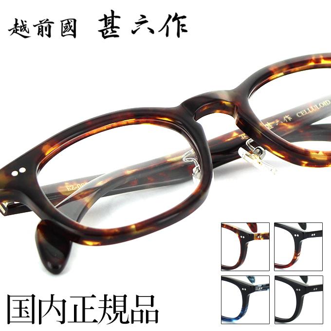 【送料無料】【国内正規品】【日本製】越前國甚六作 メガネフレーム EZ-003 49サイズ ボストン ユニセックス 男女兼用 眼鏡フレーム めがねフレーム 度付き対応