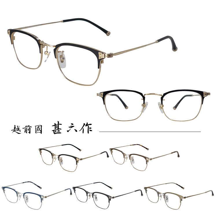 【国内正規品】【日本製】越前國甚六作 メガネフレーム JN-028 49サイズ 眼鏡フレーム めがねフレーム 度付き対応