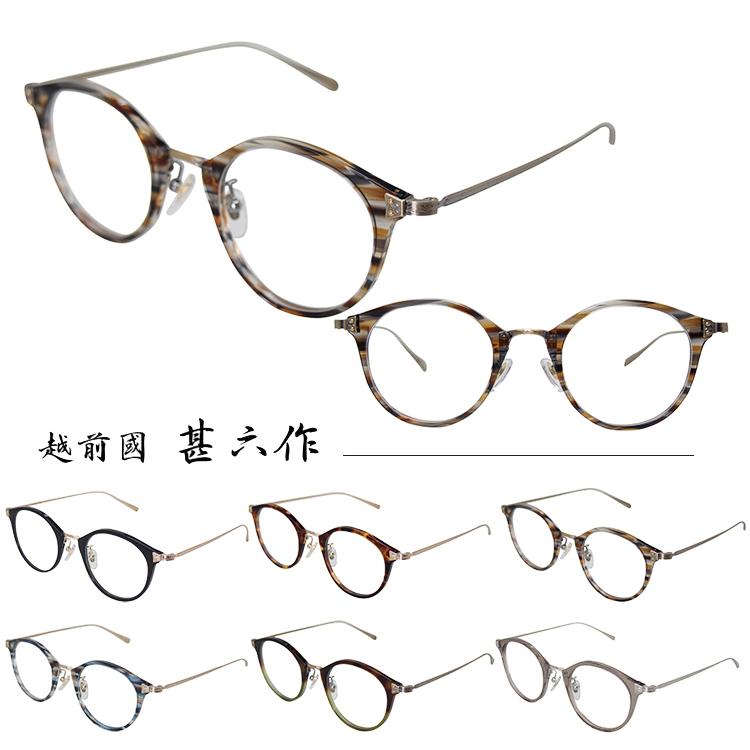 【国内正規品】【日本製】越前國甚六作 メガネフレーム JN-038 47サイズ 眼鏡フレーム めがねフレーム 度付き対応