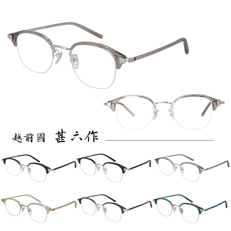 【国内正規品】【日本製】越前國甚六作 メガネフレーム JN-063 48サイズ 眼鏡フレーム めがねフレーム 度付き対応