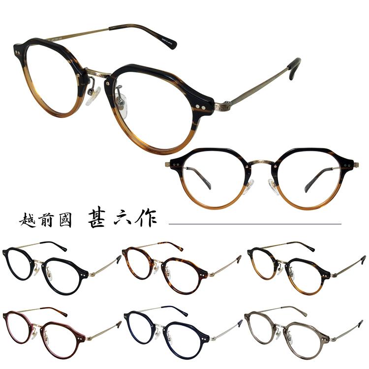 【国内正規品】【日本製】越前國甚六作 メガネフレーム IZM-002 47サイズ 眼鏡フレーム めがねフレーム 度付き対応