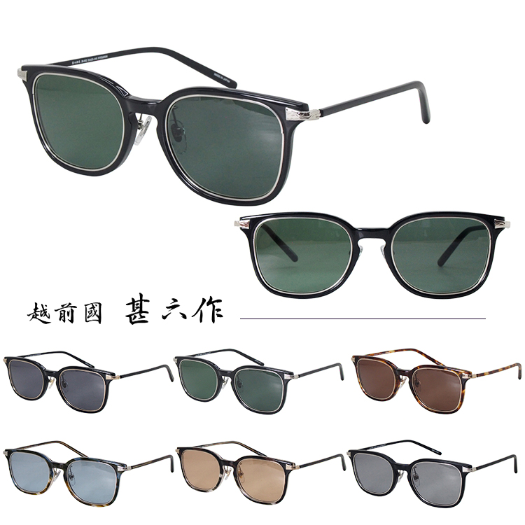送料無料 越前國甚六作 再入荷 予約販売 サングラス JN-052SG 51サイズ UVカット sunglasses 国内正規品 日本製 商い