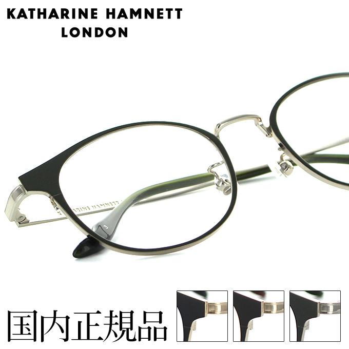 【送料無料】【国内正規品】キャサリンハムネット メガネフレーム KH9150 50サイズ ボストン マットブラック ゴールド ユニセックス 男女兼用 KATHARINE HAMNETT 眼鏡 めがね 度入り可