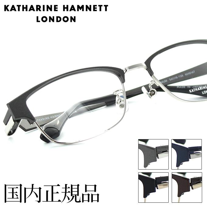 【送料無料】【国内正規品】キャサリンハムネット メガネフレーム KH9147 54サイズ ブロー ガンメタル シルバー メンズ 男性用 KATHARINE HAMNETT 眼鏡 めがね 度入り可