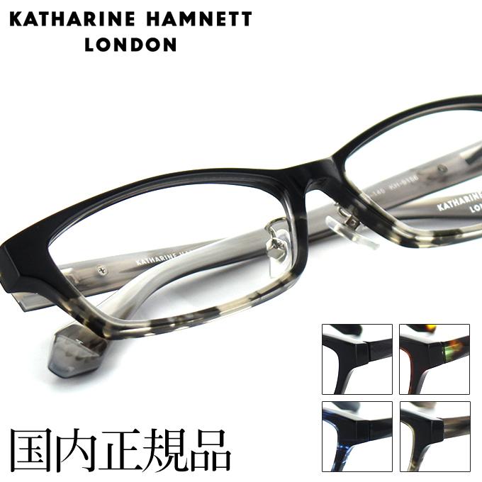【送料無料】【国内正規品】キャサリンハムネット メガネフレーム KH9156 55サイズ スクエア ユニセックス 男女兼用 KATHARINE HAMNETT 眼鏡 めがね 度入り可