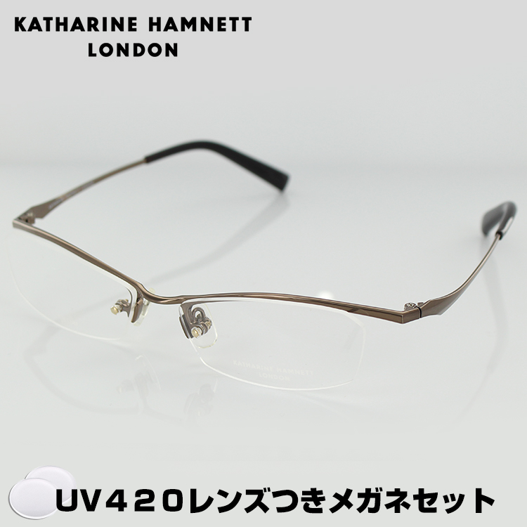 【送料無料】【レンズつき】【日本製】キャサリンハムネット UV420 レンズつき チタン メガネフレーム KH9883 2 53サイズ スクエア シャイニーブラウン ユニセックス 男女兼用 KATHARINE HAMNETT 眼鏡フレーム PCメガネ ブルーライトカット 度付き対応可