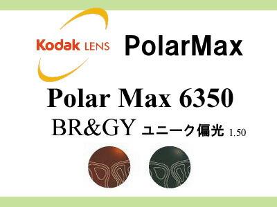 [レンズ]光学フィルムの技術を結晶!Kodak PolarMAX 6350 ユニーク偏光遠近 コダック偏光遠近レンズ ポラマックス偏光レンズ6350 遠近 (2枚1組)(新品 正規品) | サングラス 偏光サングラス 両用 遠近両用 レンズ交換 交換レンズ