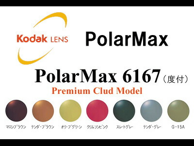 [レンズ]光学フィルムの技術を結晶!Kodak polarMAX6167 ポラマックス 超薄型偏光非球面レンズ! 度付き (2枚1組)(新品 正規品)