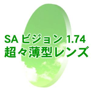 [レンズ]SAビジョン 度ありクリア(無色) カラー選択可度付き 超々薄型 1.74(フチナシ用)(新品 正規品)
