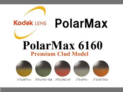 [レンズ]光学フィルムの技術を結晶!Kodak polarMAX ポラマックス偏光 薄型レンズ6160 BLACK 度無し (2枚1組)限定ブラックハーフカラー登場!!(新品 正規品)