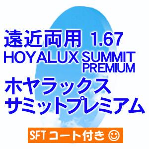 [レンズ]遠近両用HOYALUX SUMMITPREMIUM 1.67ホヤラックス サミットプレミアムオプションコート可(フチナシ用)(新品 正規品)