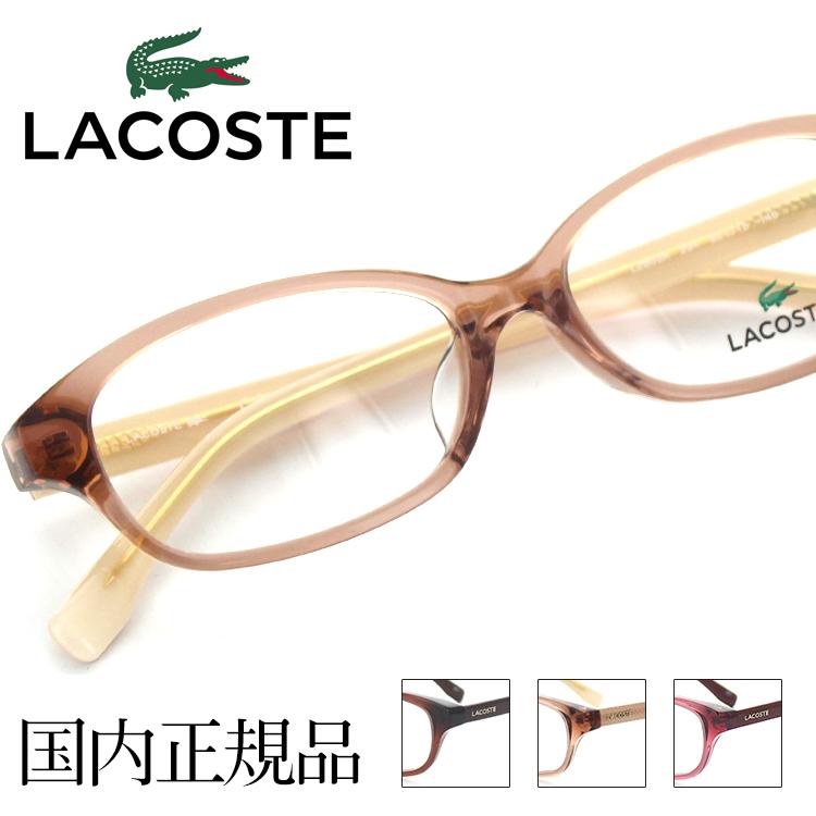 ラコステ メガネ LACOSTE 52サイズ L2803A 【国内正規品】【あす楽対応】【FCS】