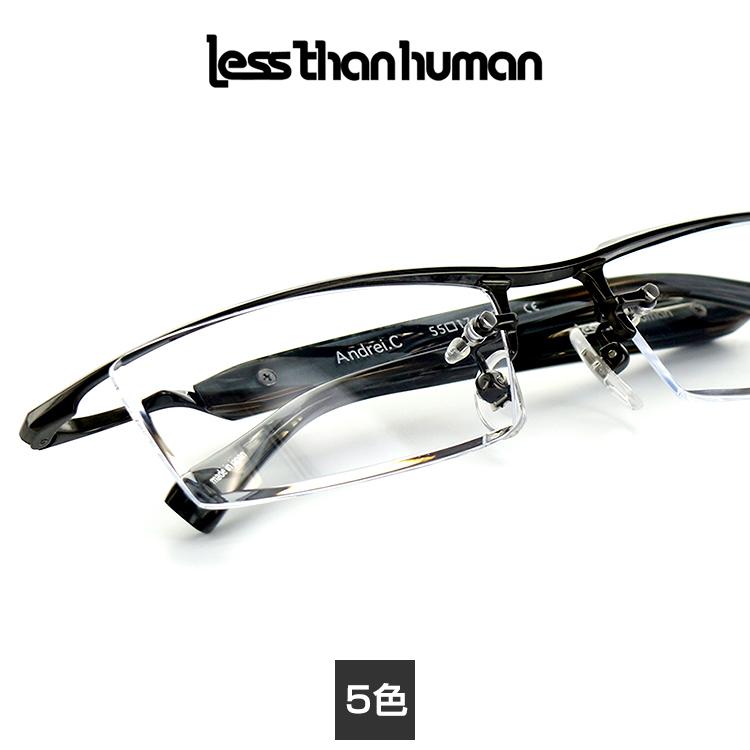 【送料無料】【正規品】【日本製】レスザンヒューマン アンドレシー メガネフレーム Andrei.C 55サイズ スクエア メンズ 男性用 Less than human Andrei.C 眼鏡フレーム めがねフレーム 度付き対応可