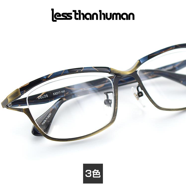 【送料無料】【日本製】レスザンヒューマン メガネフレーム DELOS 53 スクエア ブラック シルバー less than human デロス 眼鏡フレーム めがねフレーム 度付き対応可【国内正規品】