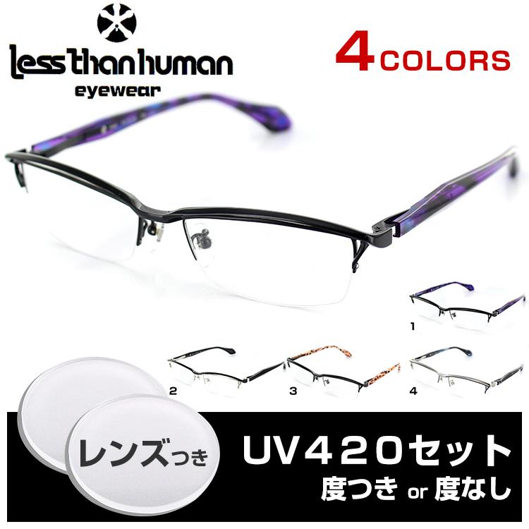 【送料無料】【日本製】レスザンヒューマン メガネ UV420 レンズつき WABI 195、195S、195K、8080 スクエア メンズ 男性用 less than human 眼鏡フレーム PCメガネ ブルーライトカット 度付き対応可