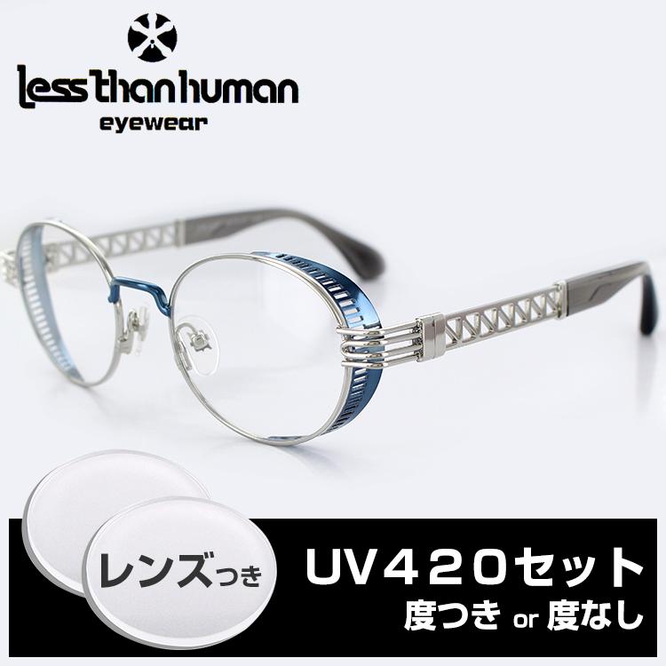 【送料無料】【日本製】レスザンヒューマン メガネ UV420 レンズつき ENIGMA 1010B 48サイズ ラウンド ユニセックス 男女兼用 less than human 眼鏡フレーム PCメガネ ブルーライトカット 度付き対応可