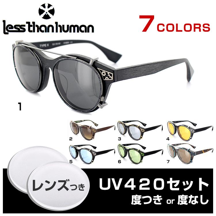 【送料無料】【日本製】レスザンヒューマン メガネ UV420 レンズつき TYPE-X 52サイズ ボストン ブラックウッド マットシルバー ユニセックス less than human 眼鏡フレーム PCメガネ ブルーライトカット 度付き対応可 サングラス