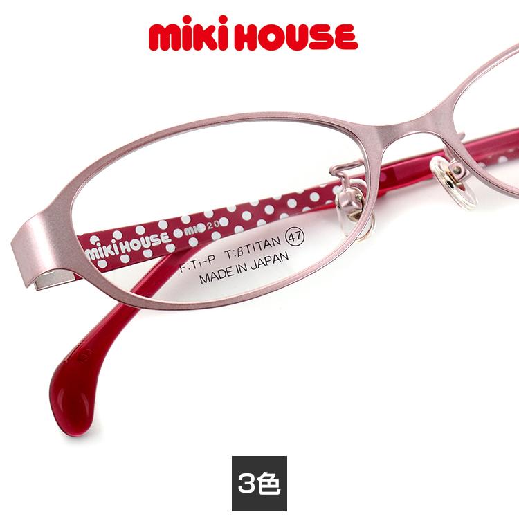 【送料無料】【日本製】ミキハウス キッズ メガネフレーム MH-20 47サイズ オーバル キッズ ジュニア 子供用 miki HOUSE 子供用 眼鏡フレーム めがねフレーム 度付き可