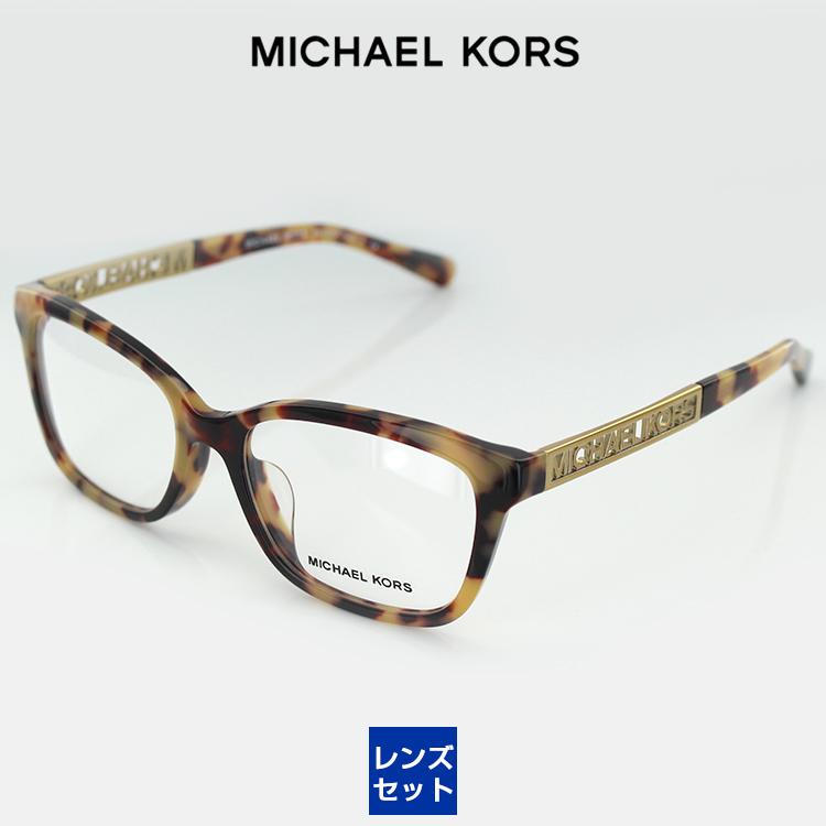 【送料無料】【レンズ付き】マイケルコース メガネフレーム UV420レンズ付き MK8008F 3013 52サイズ ウエリントン ライトデミ レディース 女性用 MICHAEL KORS 眼鏡 PCメガネ ブルーライトカット 度付き対応可