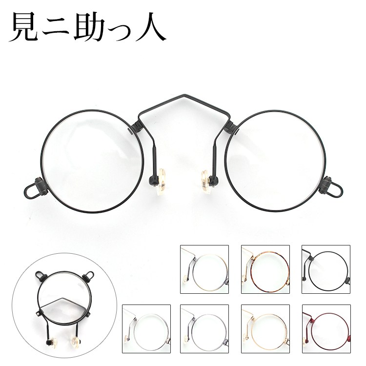 【レンズセット】見ニ助っ人 折り畳み式 Aタイプ リーディンググラス 鼻メガネ 老眼鏡 フィンチ 折りたたみ コンパクト 薄型レンズ付き