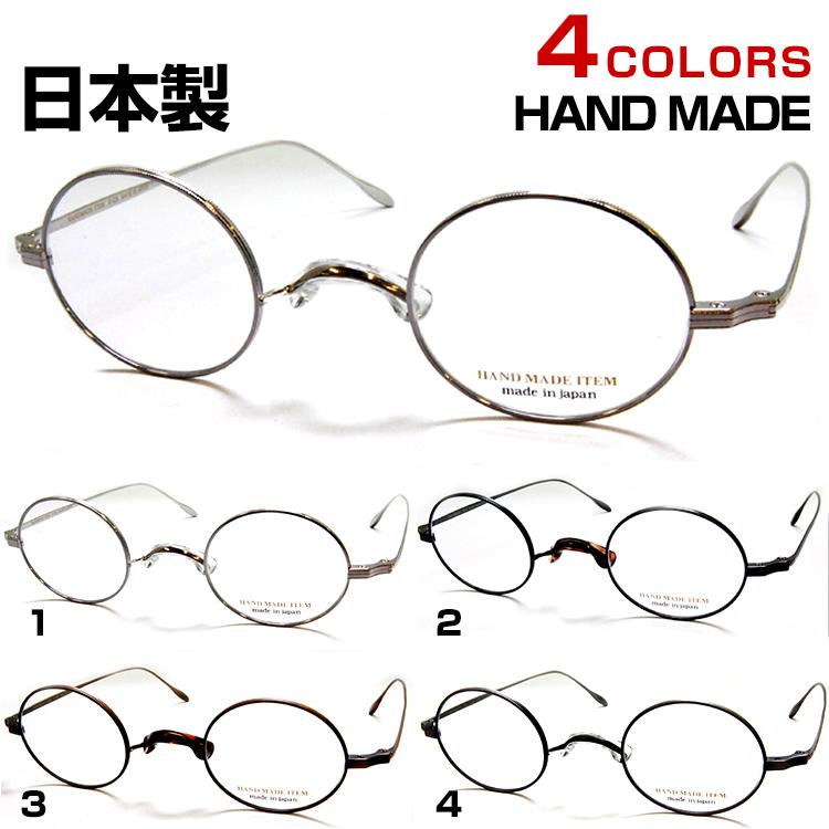【送料無料】【日本製】ノバクラシック チタンメガネフレーム 一山カネ手タイプ H-4284サイズ ラウンド ユニセックス 男女兼用 NOVA CLASSIC HandMade PCメガネ ブルーライトカット 度付き対応可