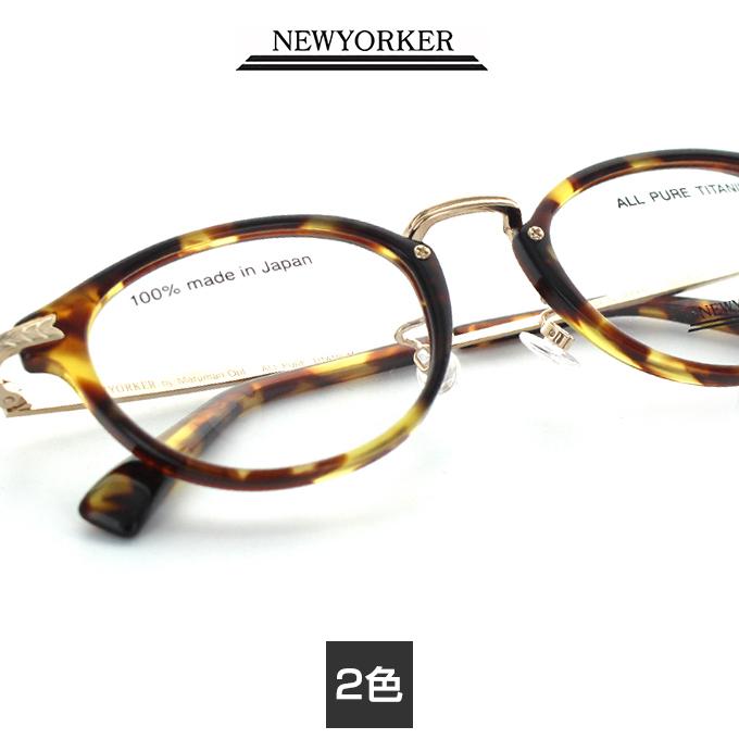 【送料無料】【国内正規品】【日本製】ニューヨーカー メガネフレーム N6245 48サイズ ボスリントン ハバナ ゴールド ユニセックス 男女兼用 NEWYORKER 度付き対応 | 眼鏡 メガネ めがね メンズ レディース おしゃれ ブランド 伊達メガネ 度入り可 度付き可 べっこう