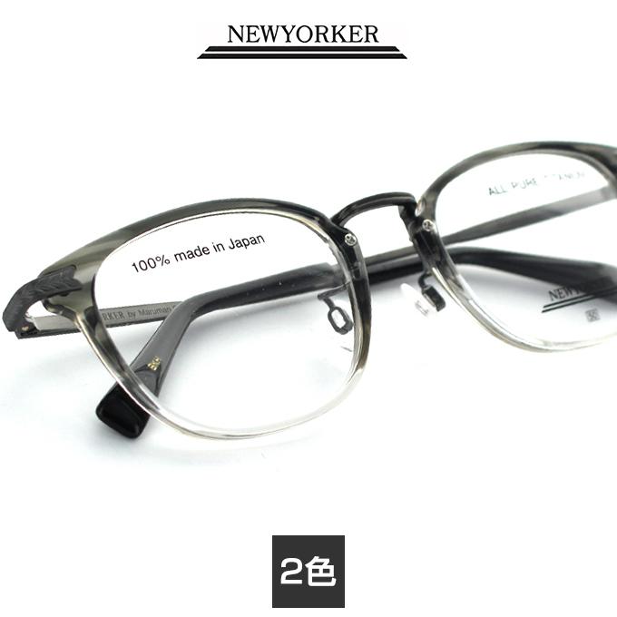 【送料無料】【国内正規品】【日本製】ニューヨーカー メガネフレーム N6247 50サイズ ボスリントン ブラウンマーブル ゴールド ユニセックス 男女兼用 NEWYORKER 眼鏡フレーム めがねフレーム 度付き対応