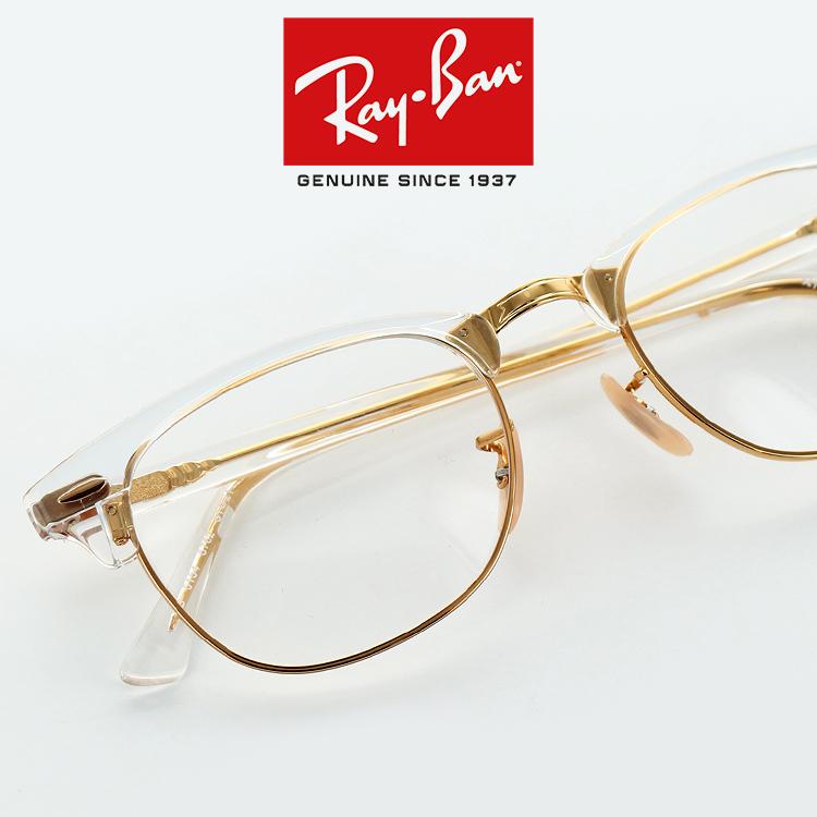 【送料無料】【国内正規品】【メーカー保証書付き】レイバン メガネフレーム RX5154 5762 49サイズ 51サイズ ブロー クリア ゴールド ユニセックス 男女兼用 Ray-Ban RayBan 眼鏡フレーム めがねフレーム