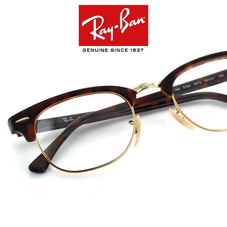 【送料無料】【国内正規品】【メーカー保証書付】【Ray-Ban】(レイバン) クラブマスター オプティクス CLUBMASTER OPTICS RayBan RX5154 2372 メガネフレーム 眼鏡 ウェリントン 度付対応可