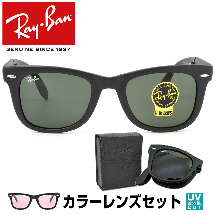 65baf2a11cc9d Ray-Ban sunglasses way Farrar folding classical music Ray-Ban WAYFARER  FOLDING CLASSIC RayBan RB4105 601S sunglasses folding wf5