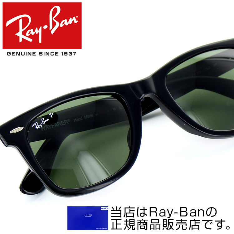6a2fff5e5ee Ray-Ban RayBan 2140F-901-52 sunglasses new NEW Black Wayfarer improved  Edition logo black fit brand new real case with UV cut classic pool popular  genuine ...