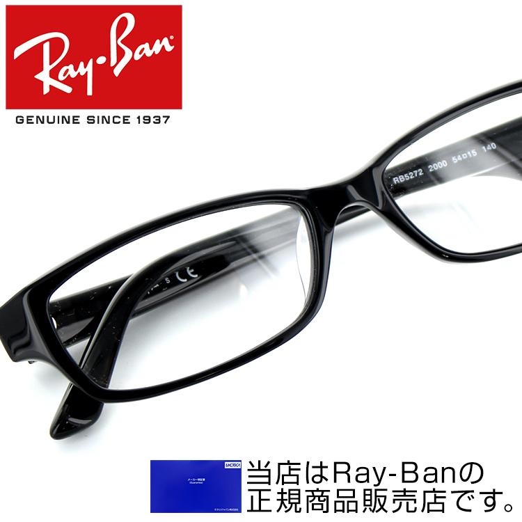 レイバン 眼鏡 メガネ RX5272 2000 メガネフレーム クロセル 新作 黒 伊達めがね可 度付可 専用ケース付 新品 めがね 眼鏡 スクエア セル スマート RayBan Ray-Ban 国内正規品 メーカー保証書付き 送料無料