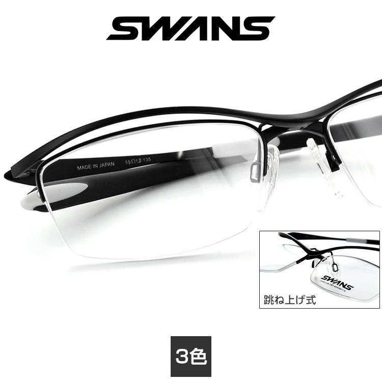 【送料無料】【国内正規品】【日本製】スワンズ 跳ね上げ式メガネフレーム SWFU2-0000 55サイズ スクエア メンズ 男性用 SWANS スポーツメガネ 眼鏡フレーム めがねフレーム 度付き対応可