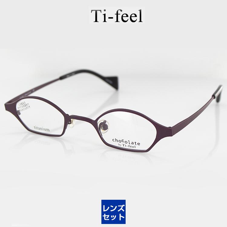 【送料無料】【レンズつき】【日本製】 Ti-feel UV420 レンズつき チタン-P メガネフレーム Ti-feel LACTEE 3 41サイズ スクエア パープル ティフィール ユニセックス 男女兼用 ヤク 眼鏡フレーム PCメガネ ブルーライトカット 度付き可