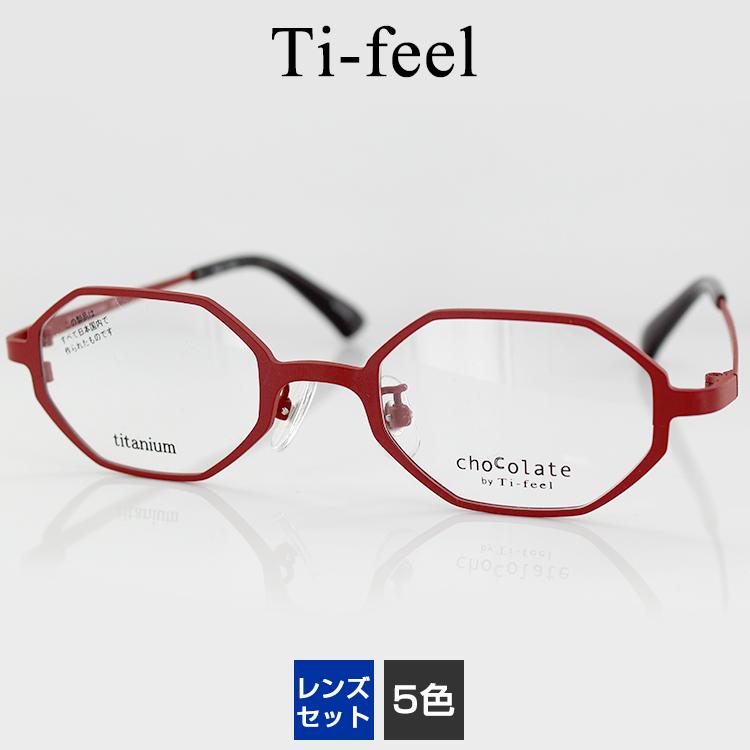 レンズつき メガネフレーム Ti-feel タンゴ UV420 レンズつき チタン-P TANGO 45サイズ オクタゴン ユニセックス 男女兼用 眼鏡フレーム PCメガネ ブルーライトカット 度付き可 日本製 国内正規品 送料無料