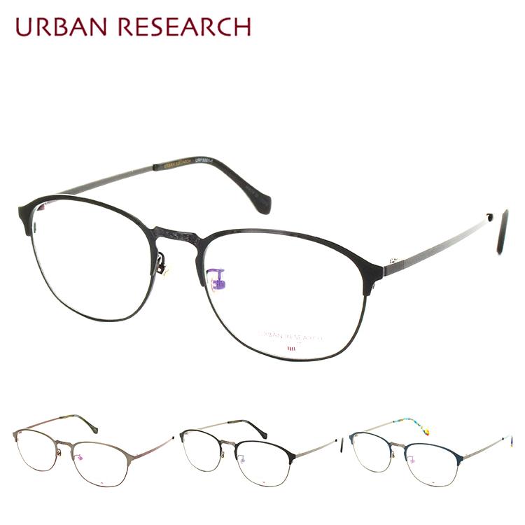 【送料無料】アーバンリサーチ ザ ギフト レーベル メガネフレーム URF-5001 52サイズ URBAN RESEARCH ボストンフレーム ウェリントンフレーム メンズ レディース 女性用 男性用 眼鏡フレーム めがね