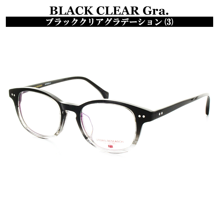 Glasses frame glasses for the man for the アーバンリサーチザギフトレーベルメガネフレーム URF-8002 46 size black clear gradation URBAN RESEARCH THE GIFT LABEL boss Rhinthon frame men gap Dis woman