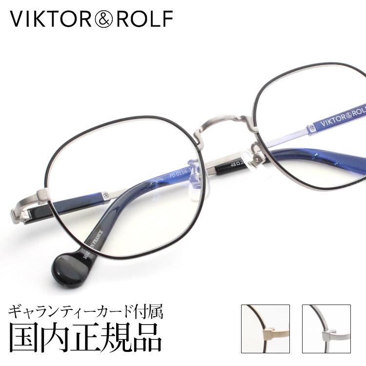 维克托&罗尔夫眼镜眼镜架子70-0156 48 saizuhekisagomburakkugorudoyunisekkusu男女兼用VIKTOR&ROLF眼镜架子眼镜架子