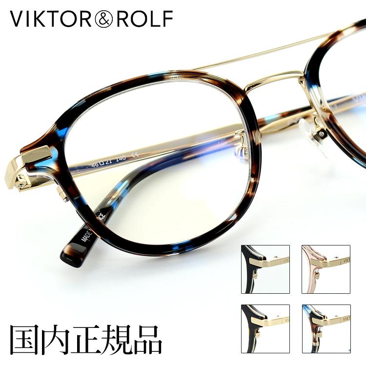 【送料無料】【国内正規品】ビクター&ロルフ メガネフレーム 70-0194 46サイズ セミオート ゴールド ブルーブラウンマーブル VIKTOR&ROLF 眼鏡フレーム 度付き対応可 | 眼鏡 メガネ めがね メンズ レディース おしゃれ ブランド 伊達メガネ フレーム 度入り可 ボストン