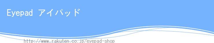 Eyepad アイパッド:視力回復器具