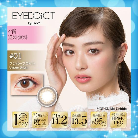 .【送料無料】EYEDDiCT 4箱 (30枚入り)【ワンデー】【カラコン】【カラーコンタクト】