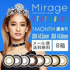 .【メール便送料無料】Mirage(ミラージュ) 8箱×1枚入り/8色/カラーコンタクト/カラコン/1カ月交換/