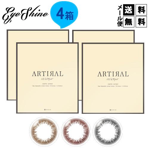 . アーティラル(ARTIRAL) UV MOIST 4箱セット(1箱30枚入り/カラコン)【代引不可】