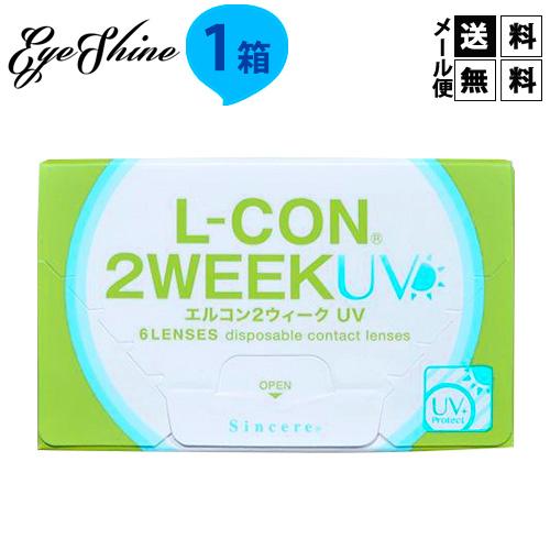 . 最安値 エルコン2ウィークUV 与え 2週間使い捨てコンタクトレンズ 代引き不可 シンシア