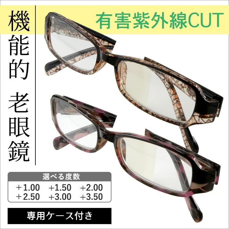 人気急上昇 送料無料 老眼鏡 デザインシニアグラス M1003 全2色 全商品オープニング価格