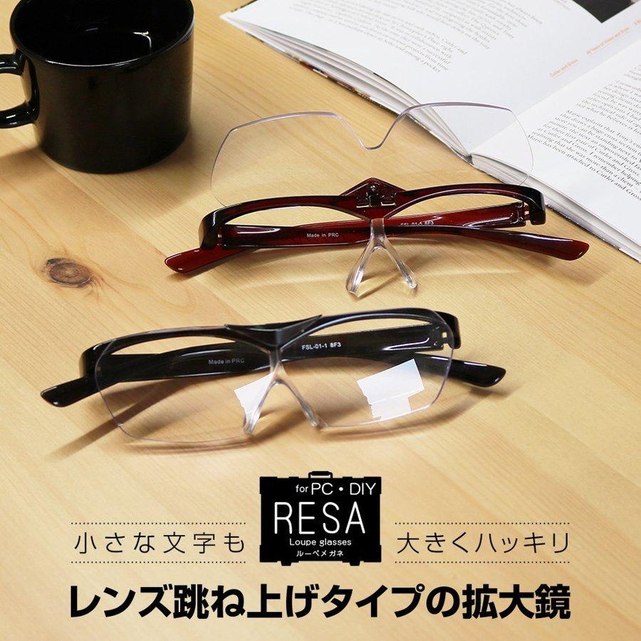 両手が自由に使えるメガネ型拡大鏡 RESA ルーペグラス Loupe glasses レサ ルーペ グラス ルーペメガネ シニアグラス 倍率1.6 男性用 拡大鏡 至上 一般医療機器 老眼鏡ではありません 女性用 予約販売品 全2色