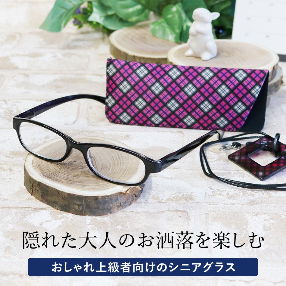 送料無料 老眼鏡 上品 春の新作 名古屋眼鏡 リーディンググラス ライブラリーコンパクト 4170 ゆうパケット発送 男性用 レディース おしゃれ 女性用 老眼鏡に見えないメガネ