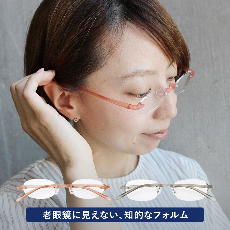 送料無料 老眼鏡 名古屋眼鏡 ライブラリーコンパクト 老眼鏡に見えないメガネ 受賞店 4240 ゆうパケット発送 レディース 女性用 おしゃれ アウトレットセール 特集
