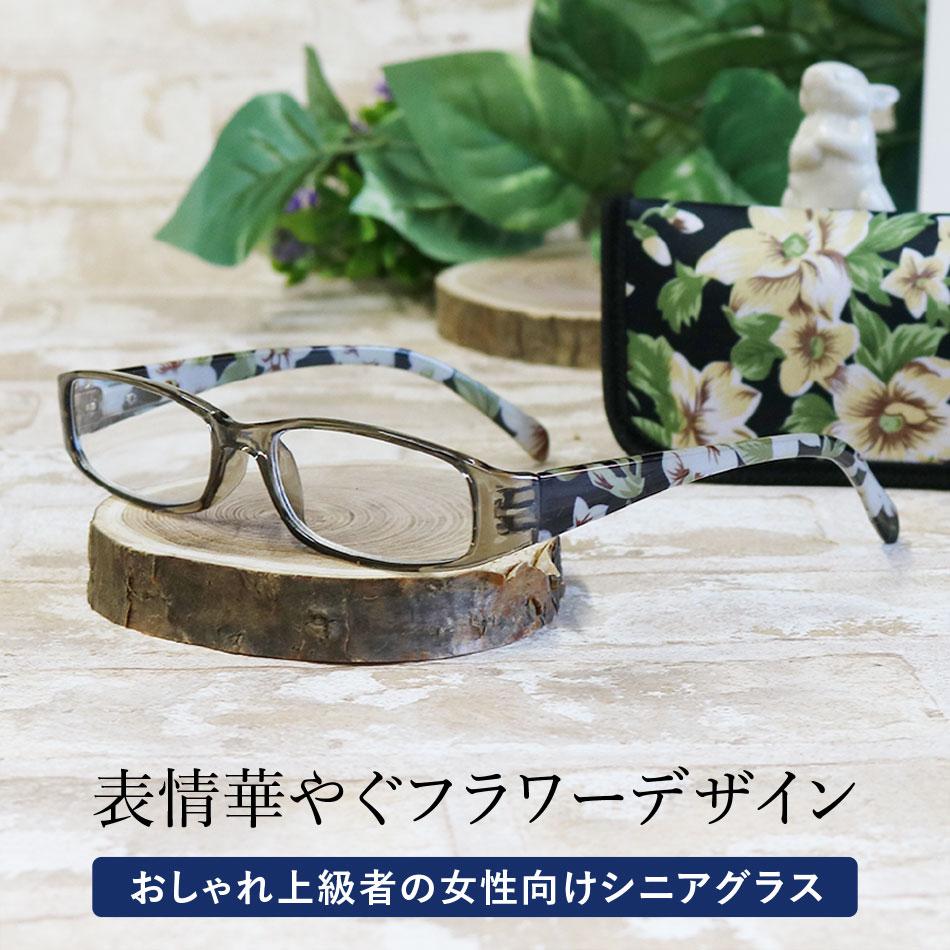 老眼鏡 名古屋眼鏡 ギフト リーディンググラス 送料無料 ライブラリーコンパクト 4510 女性用 レディース おしゃれ 老眼鏡に見えないメガネ 新作製品 世界最高品質人気